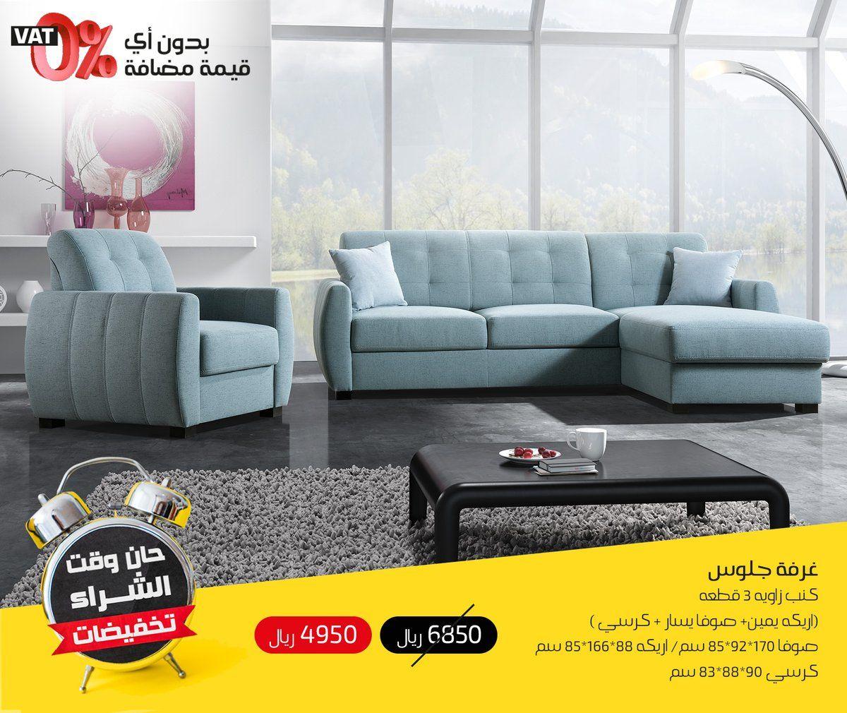عروض شركة مفروشات العمر ليوم السبت 12 مايو 2018 خصومات حتي 60 عروض اليوم Home Furniture Sofa