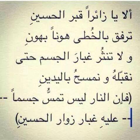 زائر الحسين Positive Notes Prays The Lord Sayings