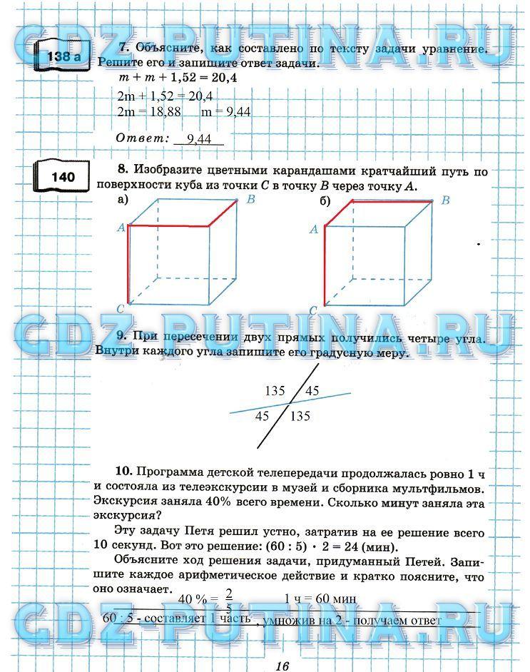 Гдз 4 класс по математике в.н.рудницкая пропись