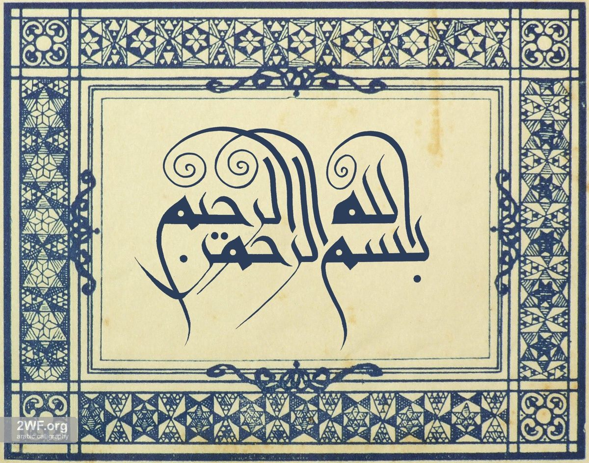 Vintage bismillah calligraphy arabic and islamic Pinterest calligraphy