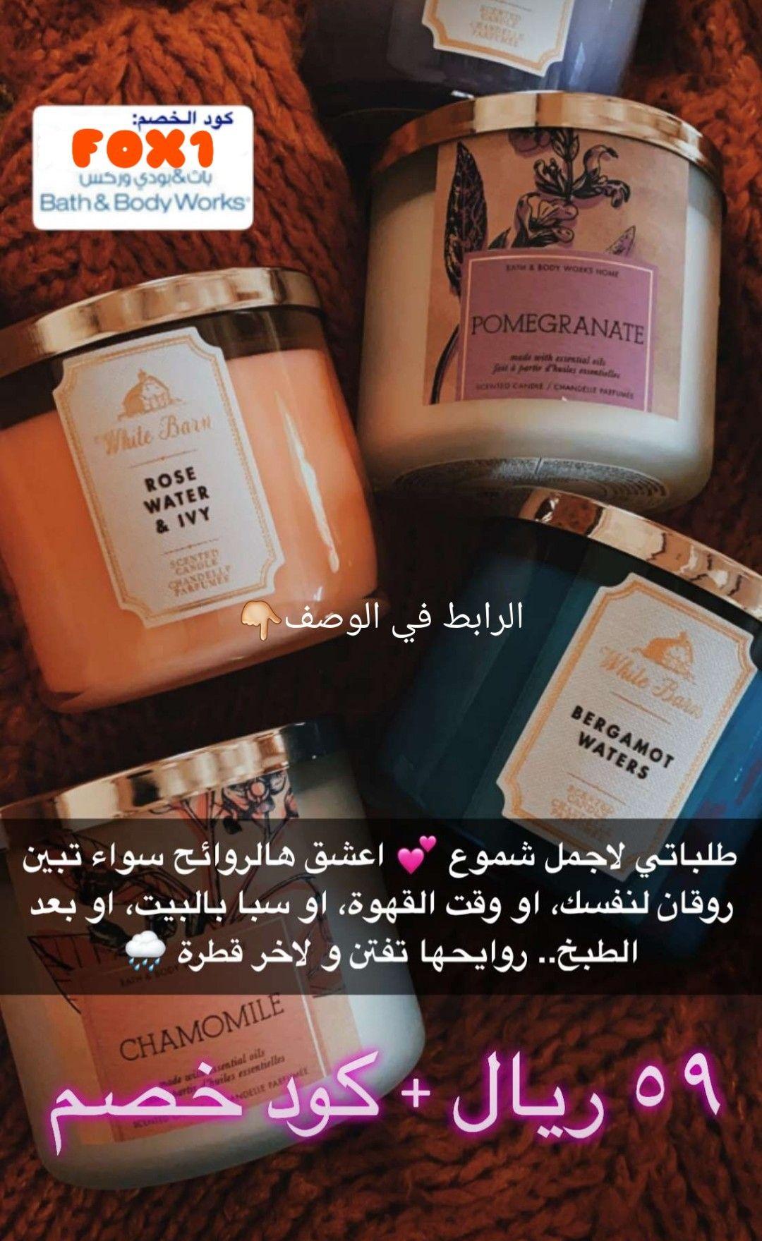 خصومات باث آند بودي ووركس القووووية لا تفوتوها ادخلوا الرابط و اختاروا دولتكم وتسوقوا واستخدموا كود Essential Oil Perfumes Recipes Body Smells Perfume Scents