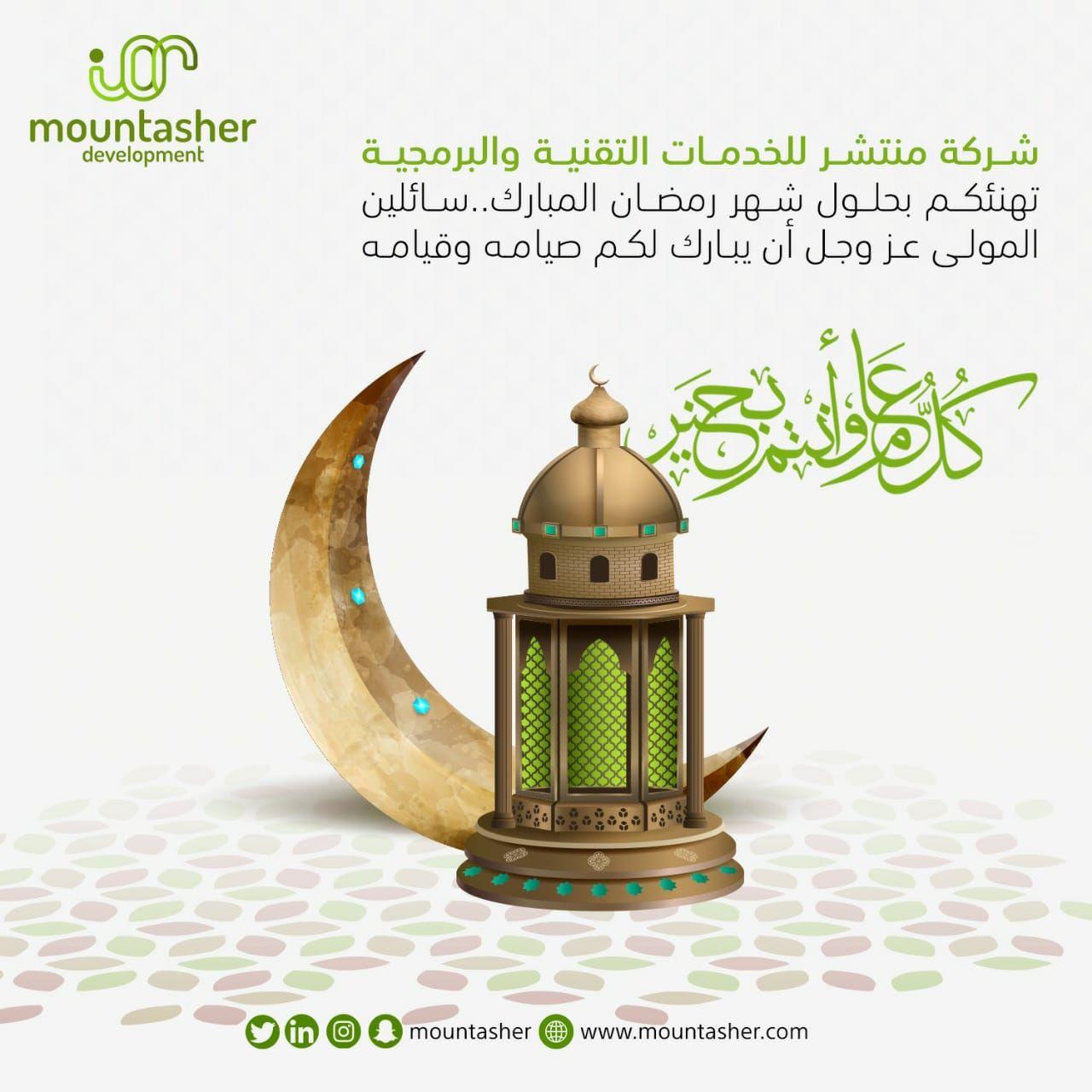 شركة منتشر تهنئ المسلمين بحلول شهر رمضان Novelty Lamp Table Lamp Lamp
