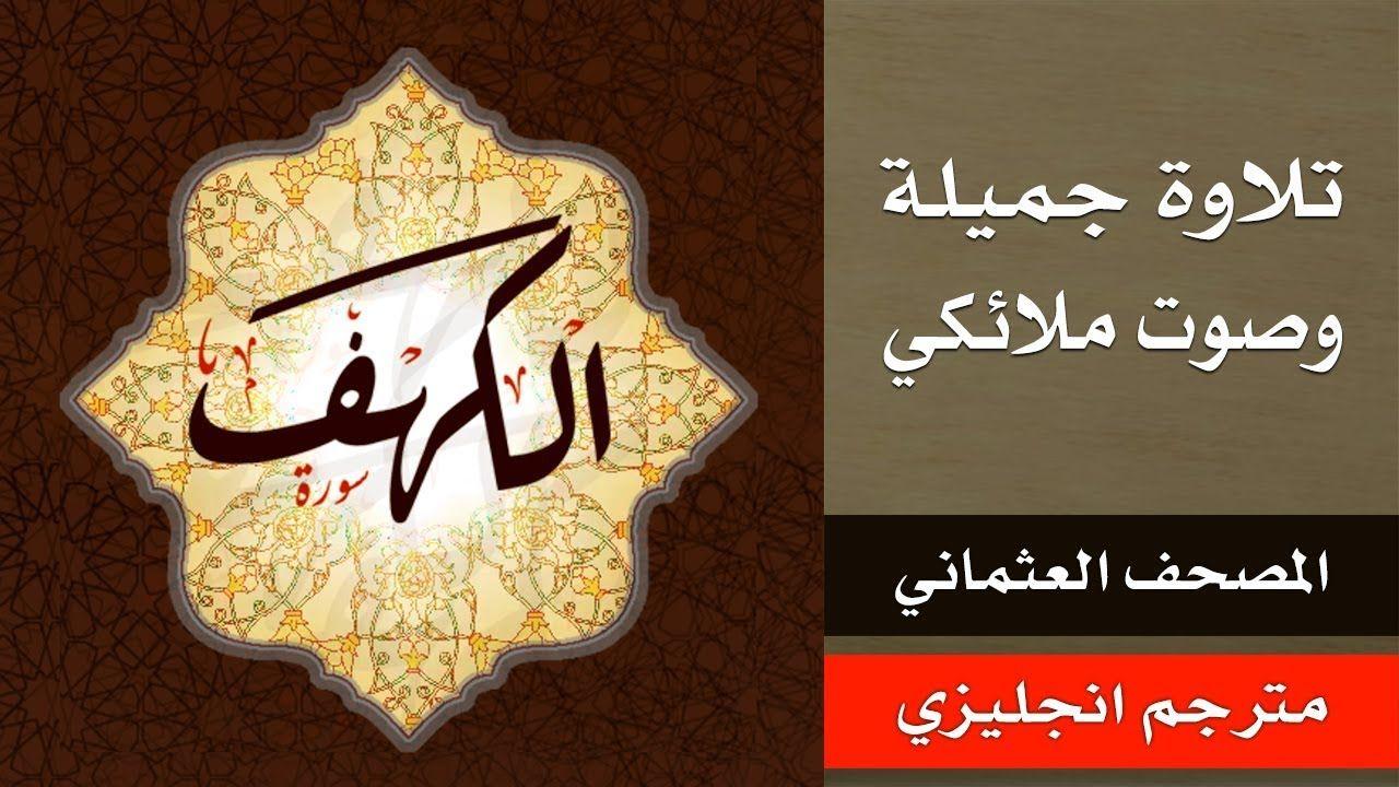 Surat Alkahf The Ottoman Koran Translator By Mohammed Al Ghazali Al Ghazali Koran Youtube