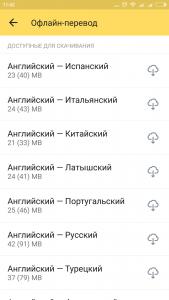 Yandeks Perevodchik Raznonapravlennyj Perevodchik Yazykov Ot Yandeks Android Teksty Proiznoshenie