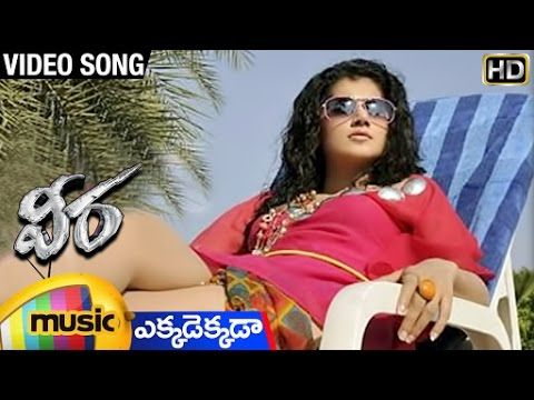Veera Telugu Movie Songs | Ekkadekkada Video Song | Ravi Teja | Taapsee ...