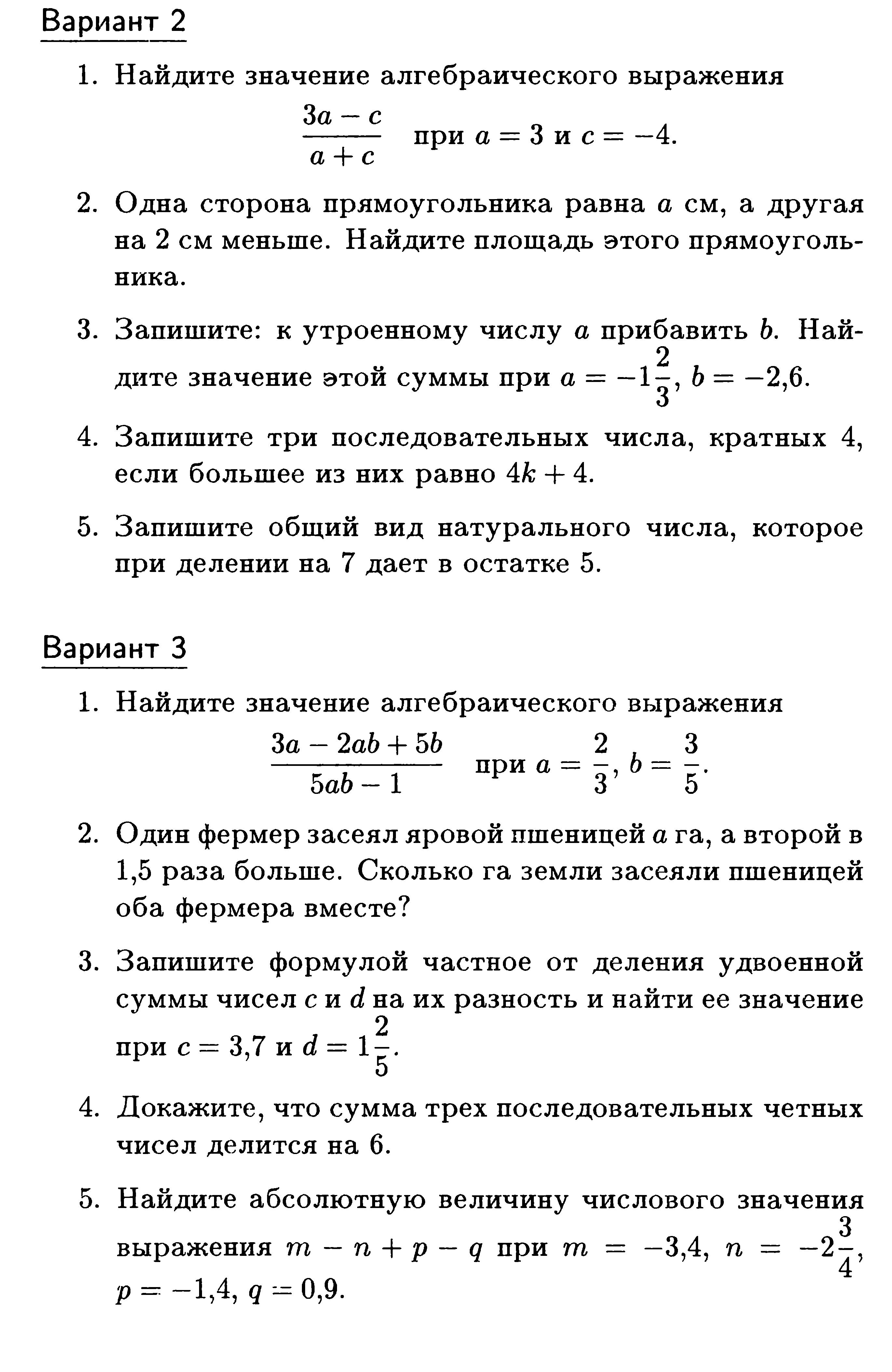 Скачаьб решебник по математике за 6 класс виленкин в формате txt