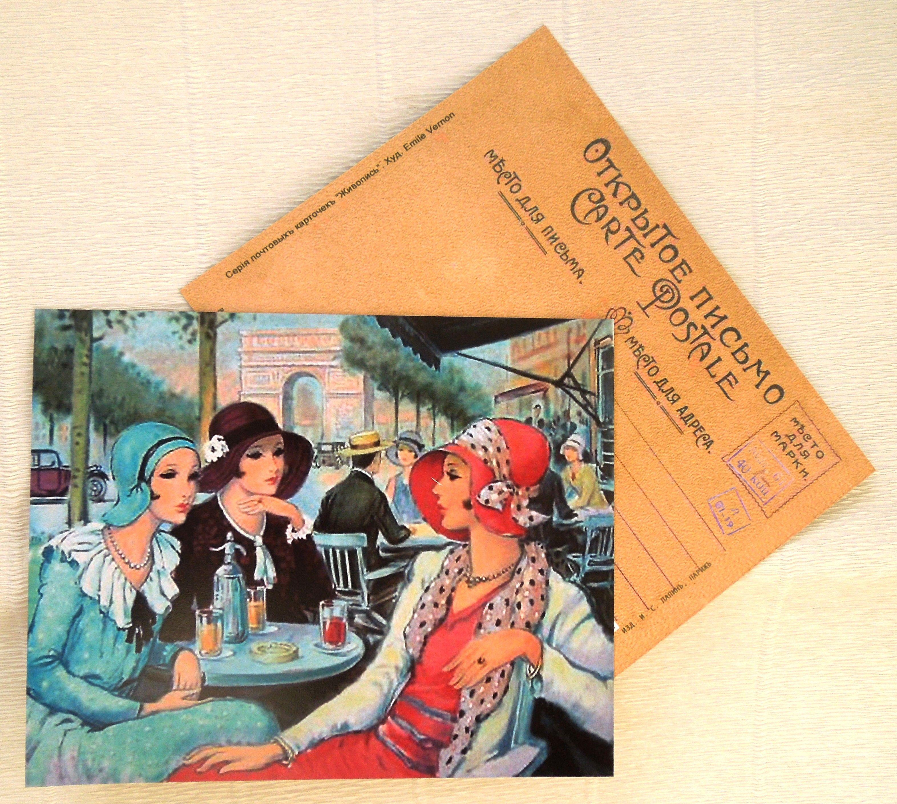 Открыток, ретро открытки фолиант