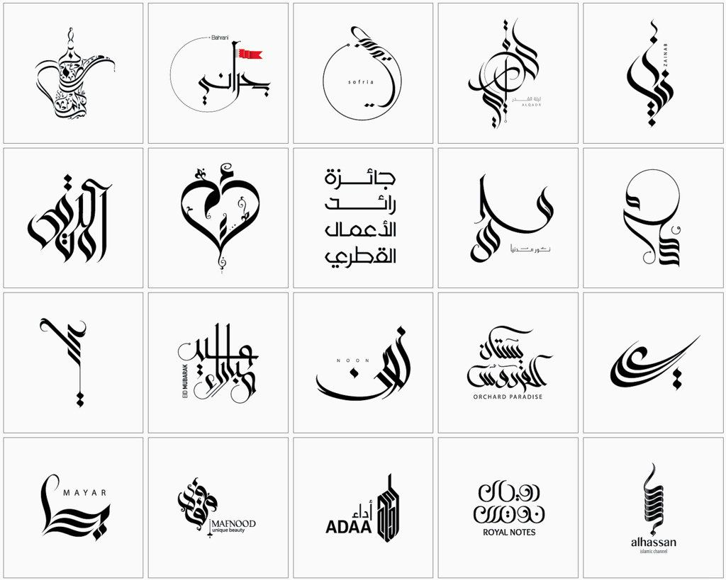 Tableau Arabe Moderne Modern Arabic Calligraphy By Eje Studio Calligraphie