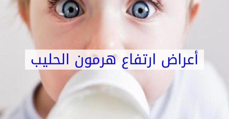 اضرار ارتفاع هرمون الحليب والأسباب المؤدية لزيادته Incoming Call Screenshot Incoming Call