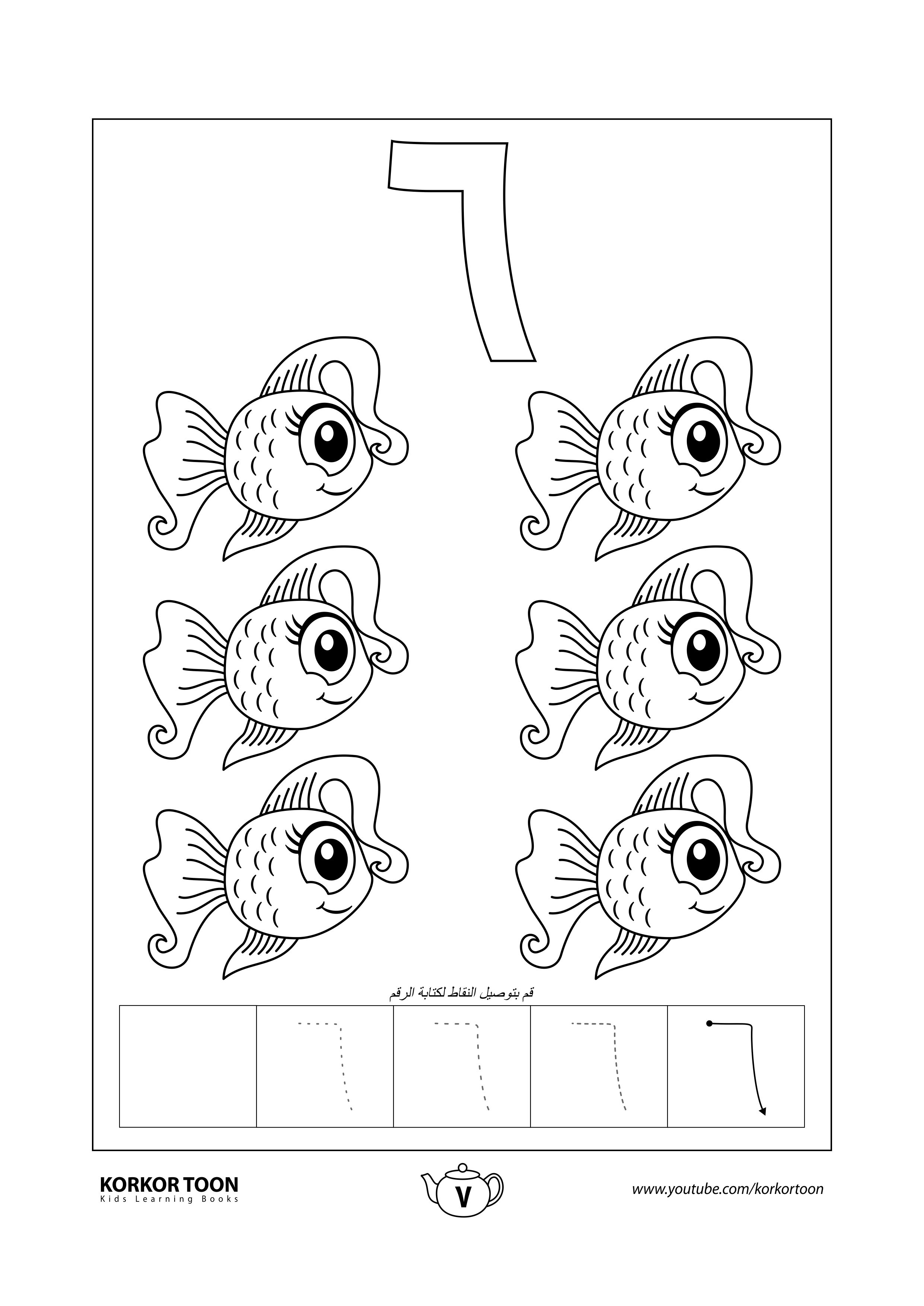 كتاب تلوين الأرقام العربية تلوين الرقم 6 Kindergarten Math Worksheets Numbers Preschool Fish Handprint