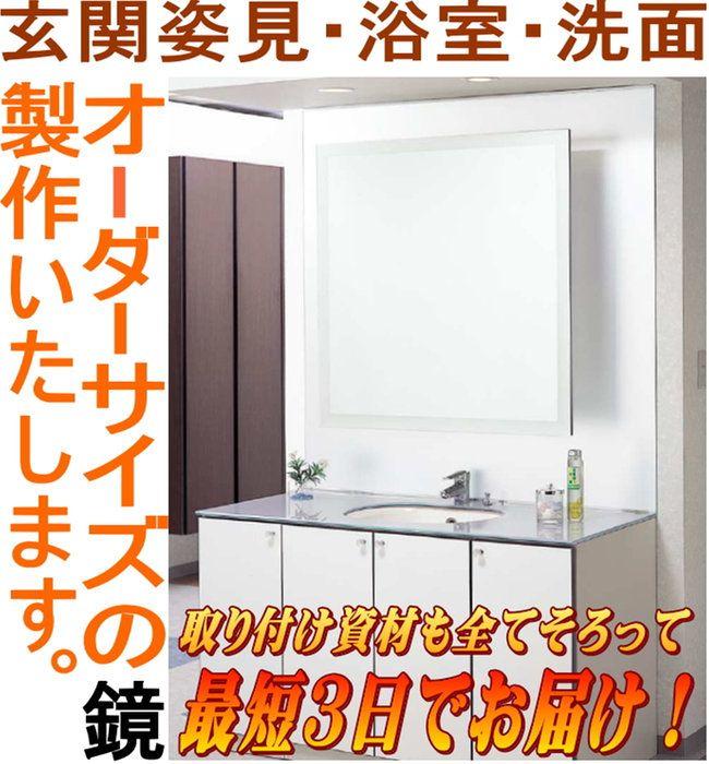 楽天市場 鏡 オーダーミラー 浴室 くもり止め フィルム お風呂 洗面