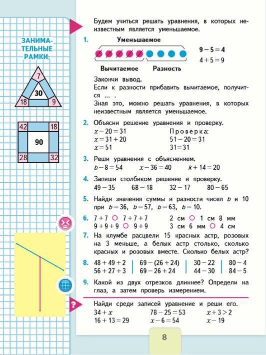Гдз по математике 3 класс м.и.моро 2018 год 2 издание