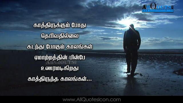 Beautiful Tamil Love Romantic Quotes Whatsapp Status With