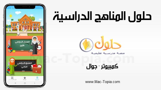 تحميل تطبيق حلول للكمبيوتر و الجوال للمناهج الدراسية السعودية اخر تحديث ماك توبيا Incoming Call Screenshot Incoming Call