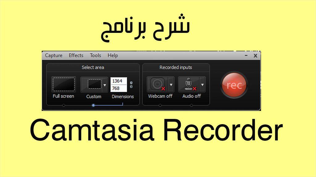 فولفولي شرح برنامج إعداد شروحات فيديو Camtasia Recorder Custom Records Full Screen