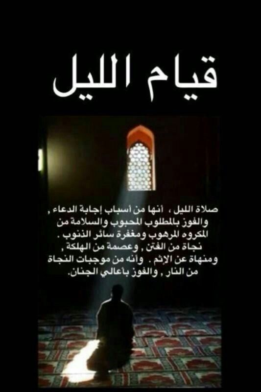 اسلام صلاة تقرب من الله Night Prayer Little Prayer Islamic Quotes