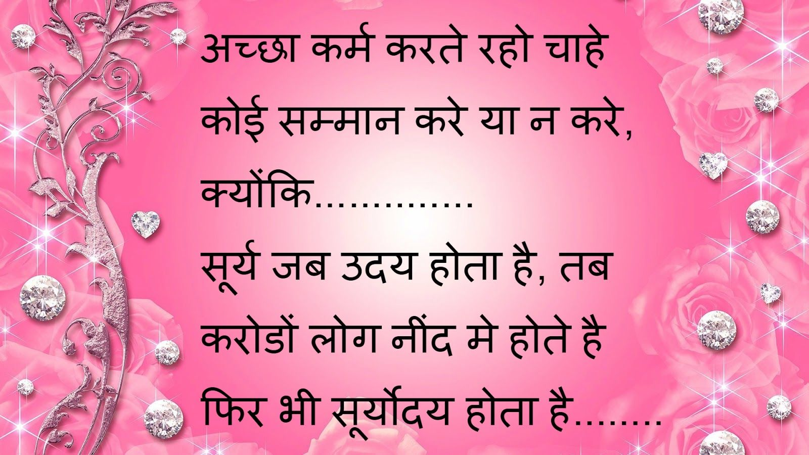 Explore Indian Quotes Year 2016 And More