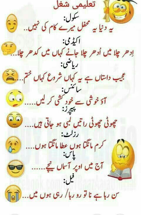 #Ridanaz #Urdu_Funny_Jokes in 2020   Funny school jokes ...