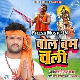 Bol Bam Chali Khesari Lal Yadav Bol Bam Mp3 Gana Download Mp3 Song Mp3 Chala