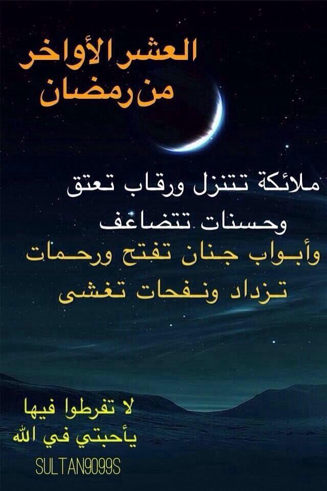 Desertrose Ramadan Kareem رمضان Ramadan Quotes Ramadan Prayer Ramadan