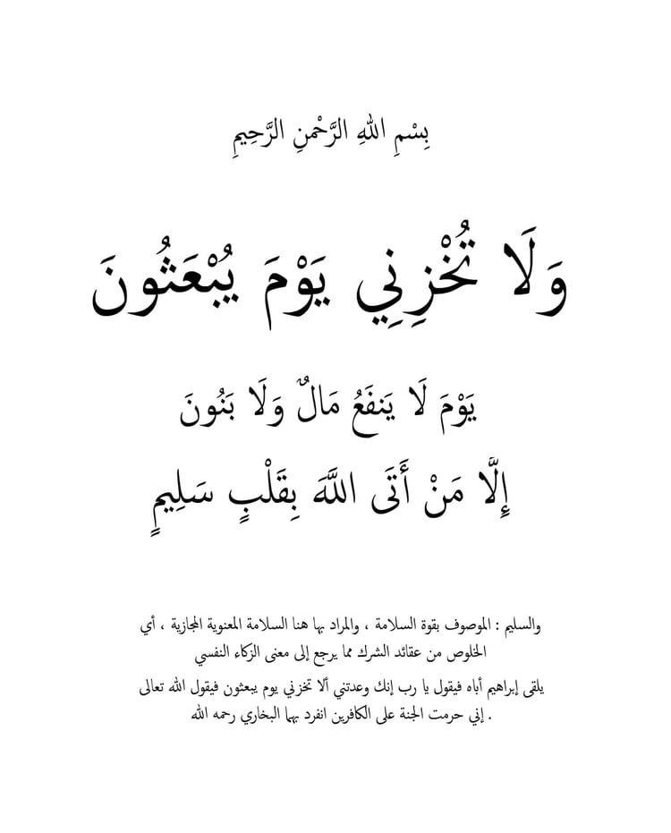 و لا تخزنى يوم يبعثون Islamic Design Quotes Text