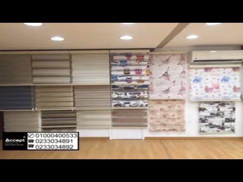 ستائر تركيه حديثه Turkish Zebra Curtains Youtube Zebra Curtains Room Divider Zebra