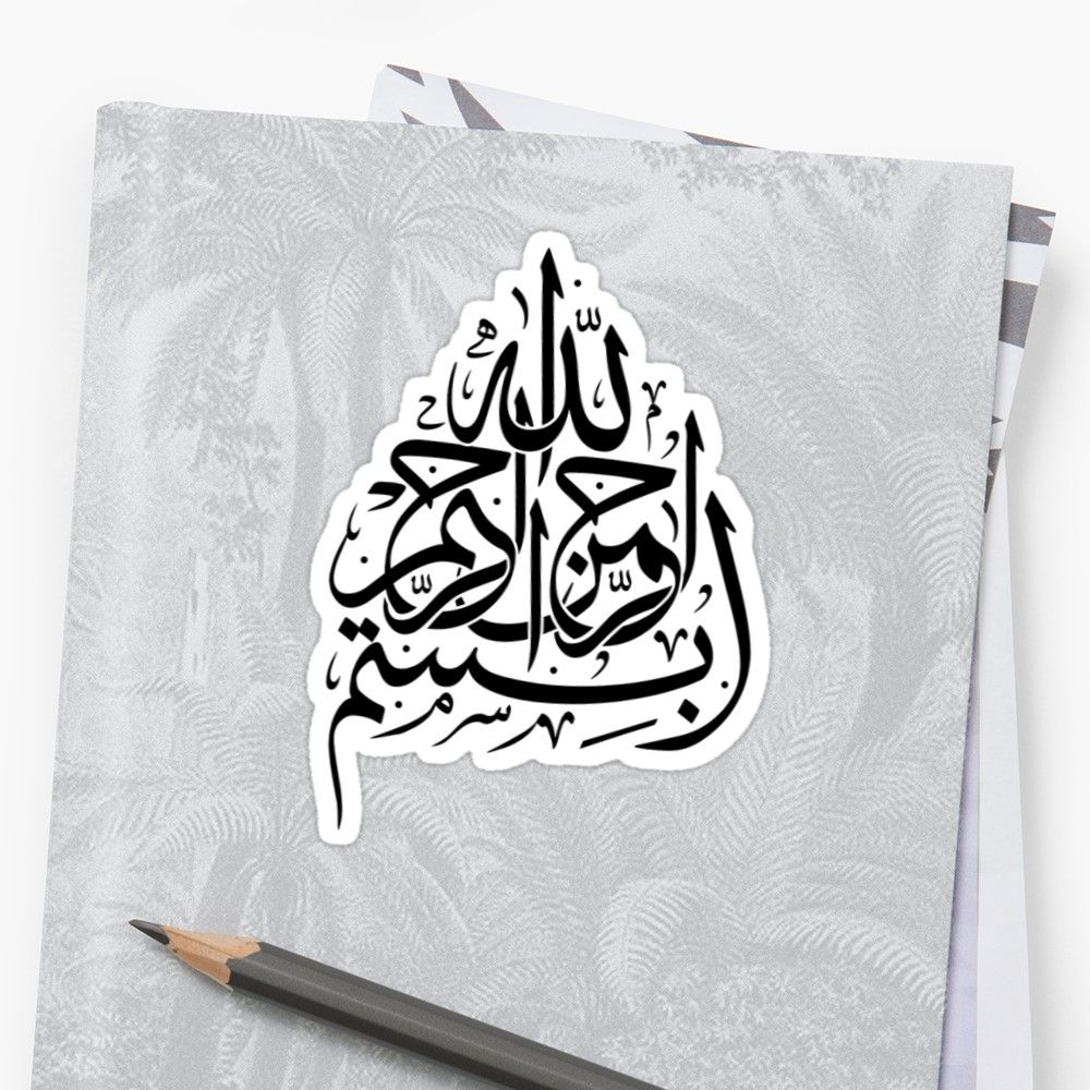 Basmallah in the name of god most merciful most gracious