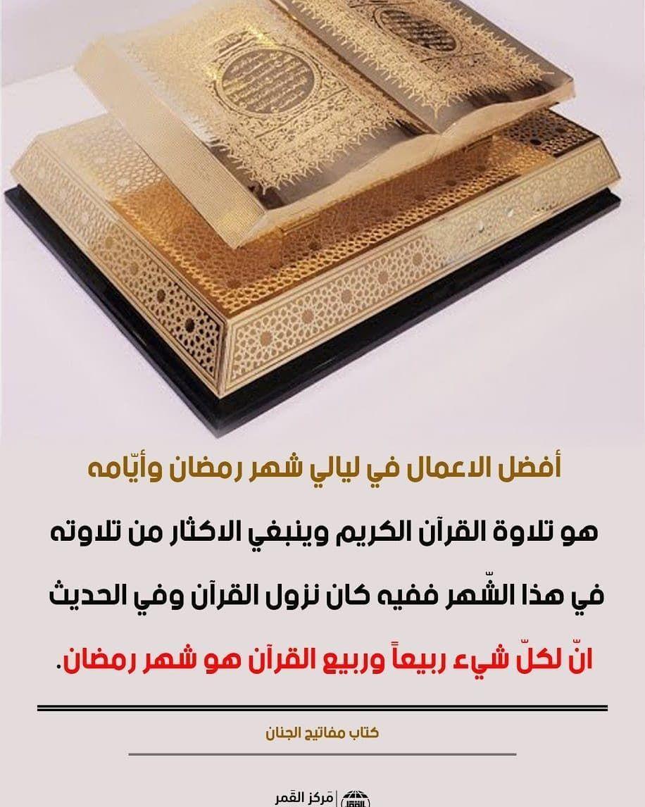 Pin By Ali علي On أهل البيت عليهم السلام Decorative Tray Home Decor Decor