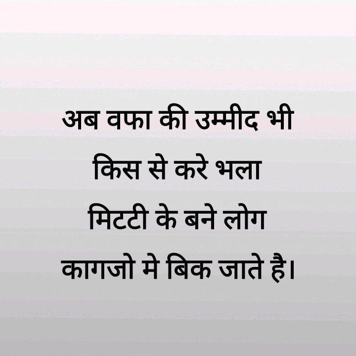 उम्मीद #hindi #words #lines #story #short  My Heart  Hindi ... उम्मीद #hindi #words #lines #story #short  My Heart  Hindi ... Gray Things gray color ki hindi
