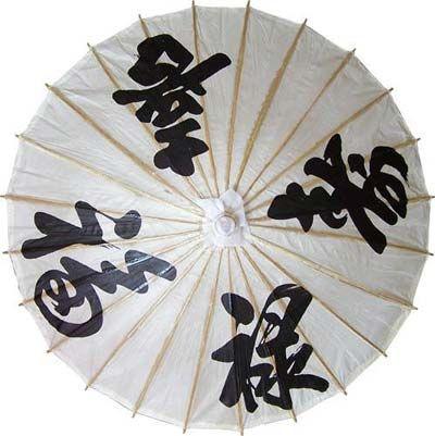 Good Fortune and Prosperity Umbrella