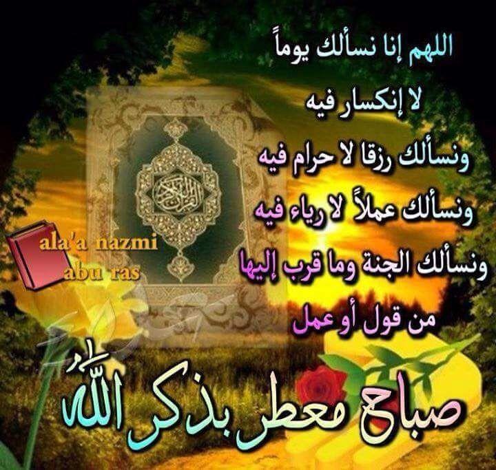 صباح معطر بذكر الله Projects To Try Allah Inspiration