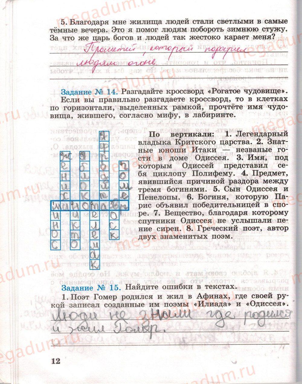 Ответы 5 класса по истории 1 часть рабочая тетрадь
