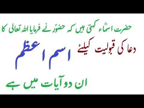 Dua Ki Qabooliyat Ke liye Isme Azam - YouTube | ZZzzz | Arabic