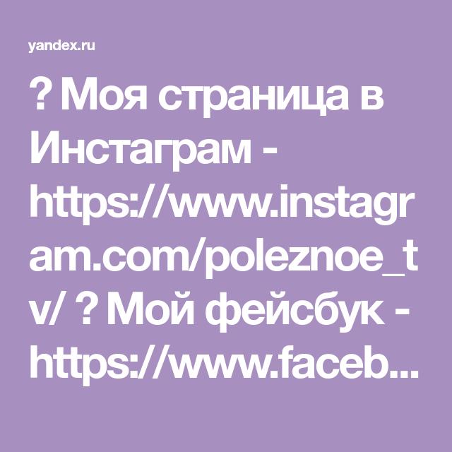 Moya Stranica V Instagram Https Www Instagram Com Poleznoe Tv Moj Fejsbuk Https Www Facebook Com Poleznoetv Moya Gruppa V Odn Instagram Fejsbuk