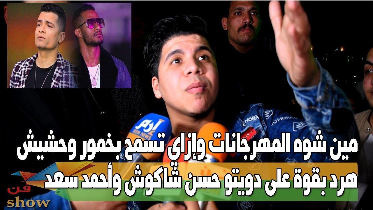 رسالة نارية من عمر كمال لـ محمد رمضان مفيش حاجة اسمها نمبر وان Incoming Call Incoming Call Screenshot Celebrities