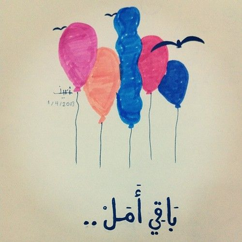 Desertrose باقي أمل I Can Attach Real Ballons With Those Photo Quotes My Emotions Qoutes