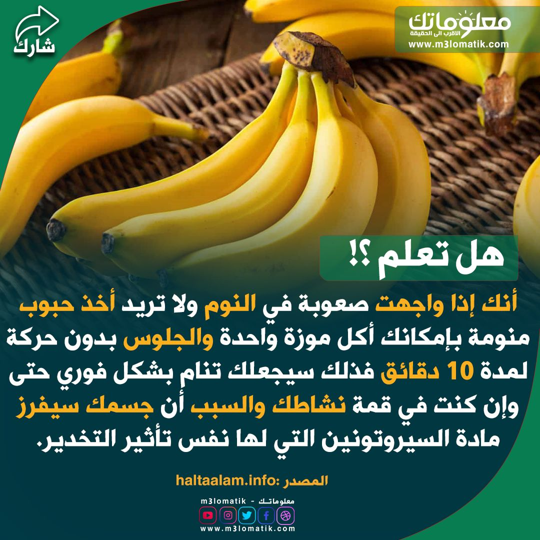 Pin By شددت وثاقي بالثبات On هل تعلم Health Facts Food Helthy Food Nutrition Facts
