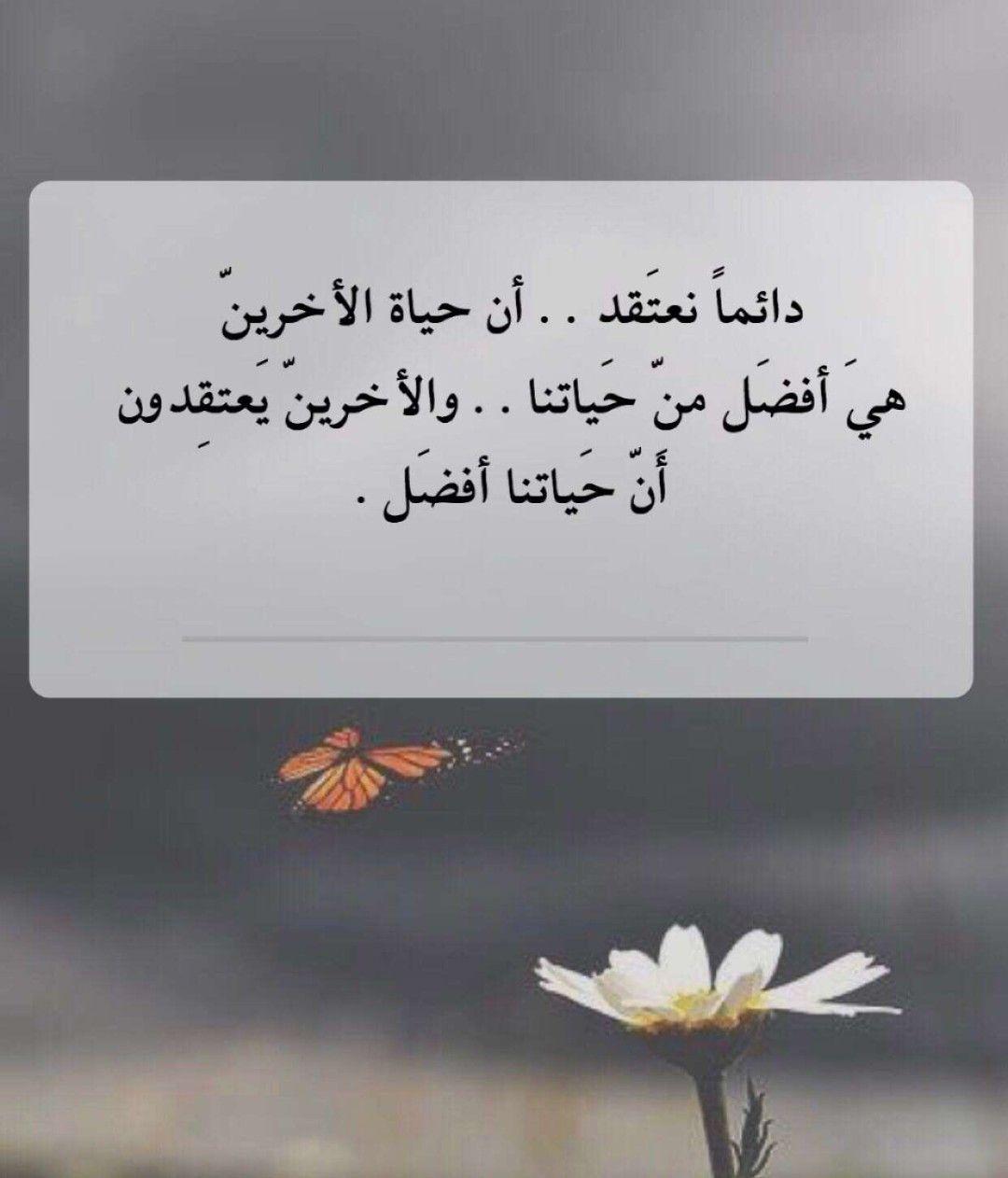 وماحد اقتنع ولاصدق Photo Quotes Holy Quran Arabic Words