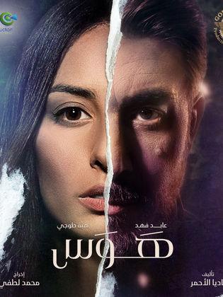 مسلسل هوس الحلقة 11 والاخيرة Movie Posters Movies Poster