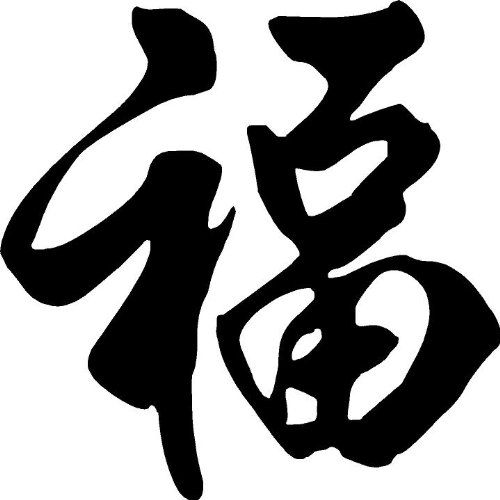 "Chinese Success Symbol Vinyl Wall Decal 11"" x 11"" $7.99"
