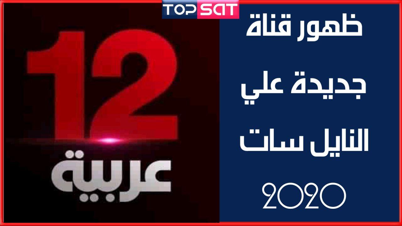 تردد قناة 12 عربية الجديد علي النايل سات اخر تحديث 2020 أهلا ومرحبا بكم متابعين مدونة توب سات الكرام في تدوينة جديدة كما ع Gaming Logos Calm Keep Calm Artwork