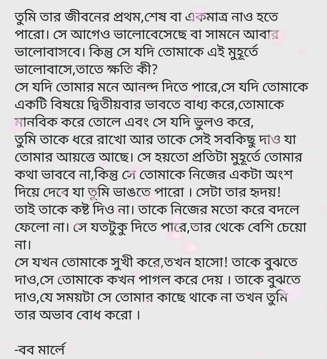 Pin by Meri Zindagi on Poems | Short quotes, Bangla quotes ...