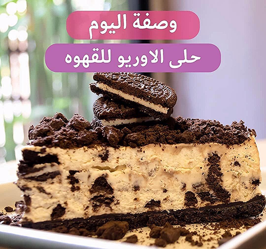 اطيب طبخة Atyabtabkha On Instagram حلى الاوريو للقهوه بـ5 مكونات فقط المكو نات حليب كوبان قشطة علبتان كريمة خفق بودرة Food Desserts Brownie