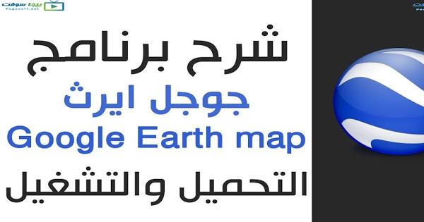 حمل الأن برنامج جوجل ايرث 2020 برو للكمبيوتر والموبايل كامل مجانا بدون مشاكل اخر اصدار وبرابط مباشر وقم بمشاهدة الخرائط عن طريق برنا Earth Map Google Earth Map