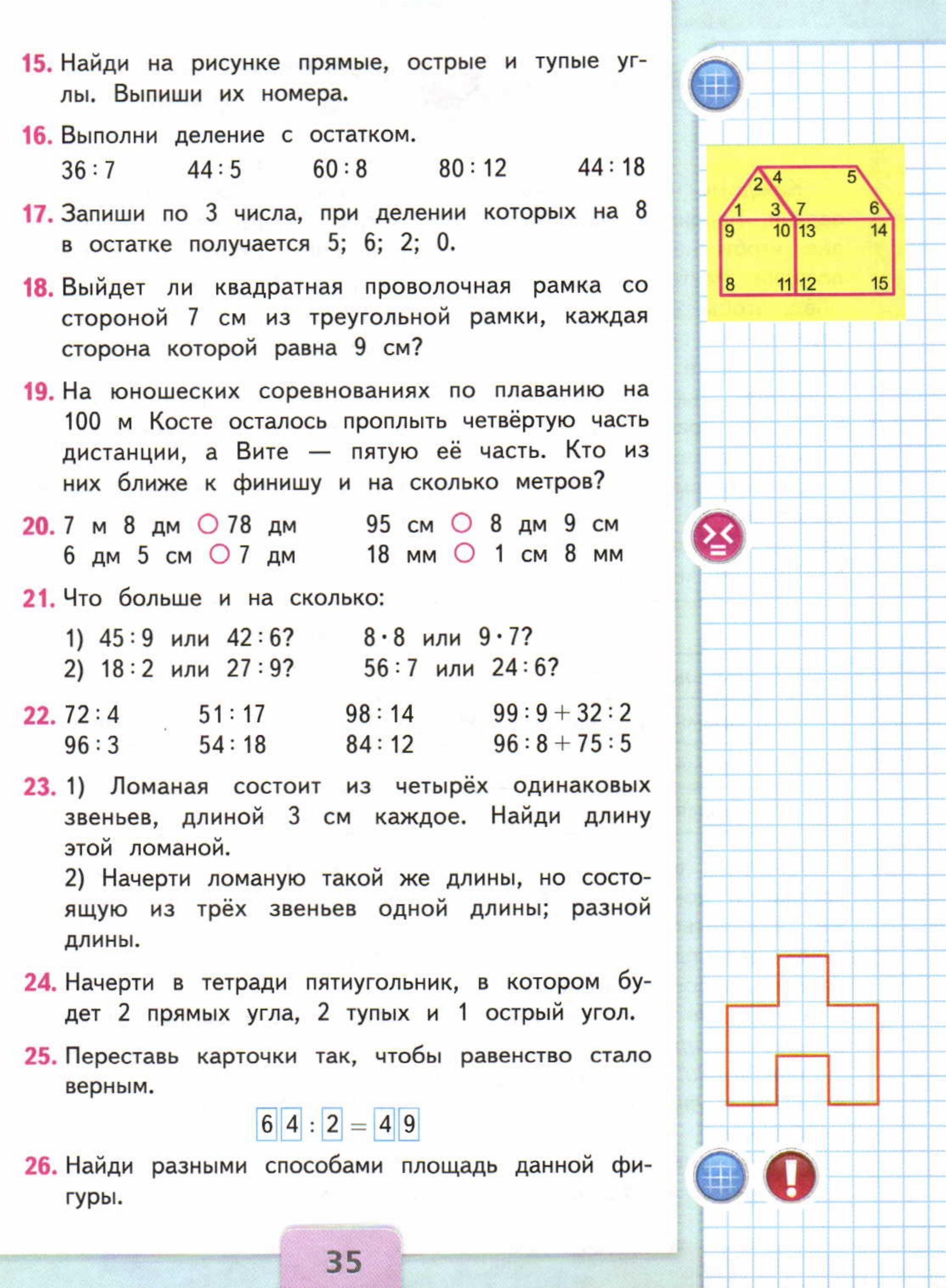 Зачёт по географии викторина 81 вопрос 7 класс