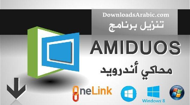 download amiduos full crack 64 bit