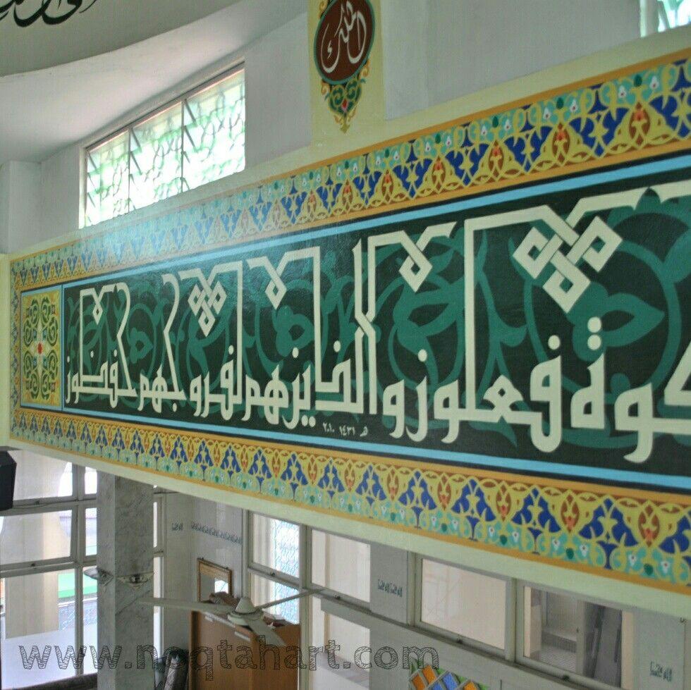 Kaligrafi masjid dengan bentuk kufi dikawasan Kuching