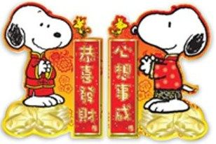 happy chinese new year find this pin and more on cute snoopy clipart