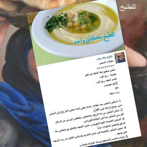 حمص مقبلات Food And Drink Arabic Food Food