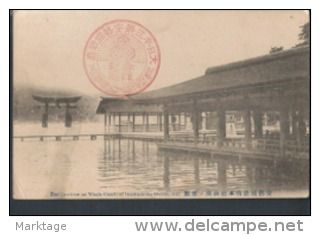 Japan unused corridor of itsukoshima shrine aki-anui banzai aruak agakure - Delcampe.net